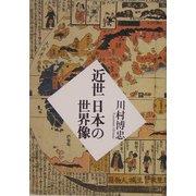 近世日本の世界像 [単行本]