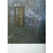 土田杏村の近代―文化主義の見果てぬ夢 [単行本]