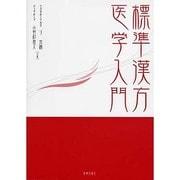 標準漢方医学入門 [単行本]