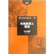 有機農業と畜産(筑波書房ブックレット―暮らしのなかの食と農〈21〉) [単行本]