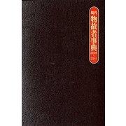 現代物故者事典〈2009-2011〉 [事典辞典]