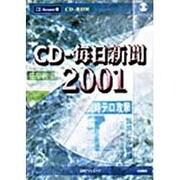 CD-毎日新聞 2001 CD-Answer版