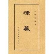 律蔵(佛典講座 4)