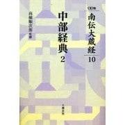 南伝大蔵経 10巻 中部経典2 OD版