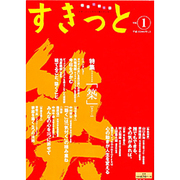 すきっと Vol.1 [単行本]