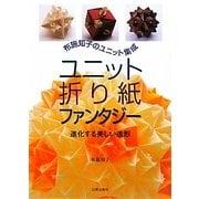 ユニット折り紙ファンタジー―布施知子のユニット集成 進化する美しい造形 [単行本]