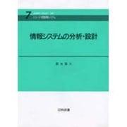 情報システムの分析・設計(シリーズ経営情報システム〈7〉) [単行本]