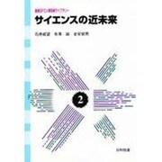 サイエンスの近未来(慶応SFC人間環境ライブラリー〈2〉) [全集叢書]