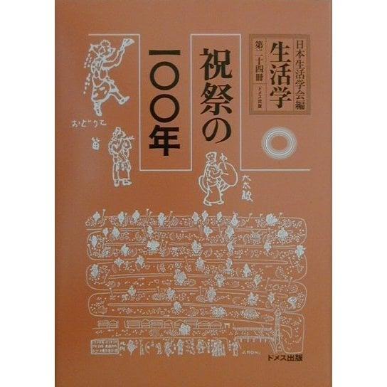 生活学〈第24冊〉祝祭の一〇〇年 [全集叢書]