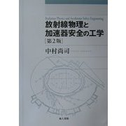 放射線物理と加速器安全の工学 第2版 [単行本]