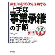上手な事業承継の手順―会社法を100%活用する(すぐに使える中経実務Books) [単行本]