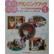 保育環境プランニングブック〈1〉0・1・2歳児の保育環境 [単行本]