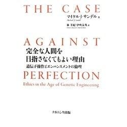 完全な人間を目指さなくてもよい理由―遺伝子操作とエンハンスメントの倫理 [単行本]