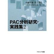 PAC分析研究・実践集〈2〉 [単行本]