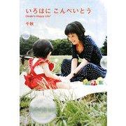 いろはにこんぺいとう―Chiaki's Happy Life 改訂版 (宝島社文庫) [文庫]