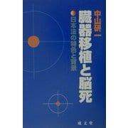 臓器移植と脳死―日本法の特色と背景(成分堂新書) [単行本]
