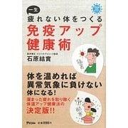 一生疲れない体をつくる免疫アップ健康術(アスコム健康BOOKS) [単行本]