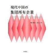現代中国の集団所有企業―工業合作社・集体企業・郷鎮企業の発展と改革 [単行本]