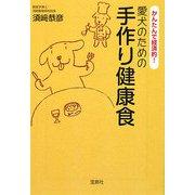 愛犬のための手作り健康食―かんたんで経済的! 改訂版 (宝島社文庫) [文庫]