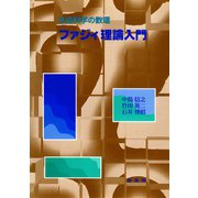 ファジィ理論入門―社会科学の数理 [単行本]