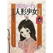 完全版 人形少女 限定版BOX [単行本]
