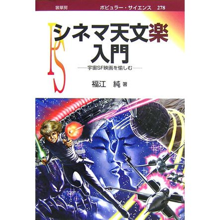 シネマ天文楽入門―宇宙SF映画を愉しむ(ポピュラー・サイエンス) [単行本]