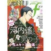 マンガ・エロティクス・エフ vol.73 [コミック]