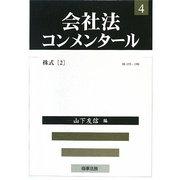 会社法コンメンタール〈4〉株式〈2〉 [全集叢書]