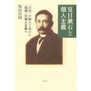 """夏目漱石と個人主義―""""自律""""の個人主義から""""他律""""の個人主義へ [単行本]"""