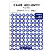 招集通知・議案の記載事例〈平成24年版〉 [全集叢書]
