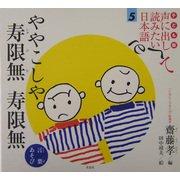 子ども版 声に出して読みたい日本語〈5〉ややこしや 寿限無寿限無(言葉あそび) [絵本]