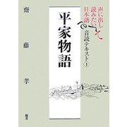 声に出して読みたい日本語 音読テキスト〈1〉平家物語 [単行本]