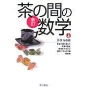 新訂 茶の間の数学〈上〉 新訂版 [単行本]