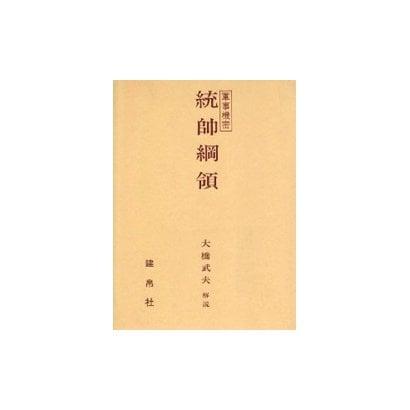 統帥綱領-軍事機密 [単行本]