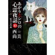 あかりとシロの心霊夜話 10(LGAコミックス) [コミック]