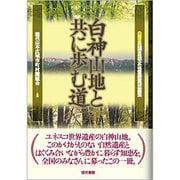 白神山地と共に歩む道―第一回白神自然文化賞受賞作品集 [単行本]