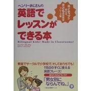 ヘンリーおじさんの英語でレッスンができる本―ネイティブが教える、子ども英語教室フレーズ集 [単行本]