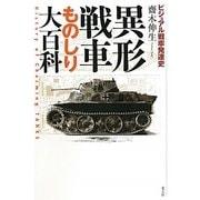 異形戦車ものしり大百科―ビジュアル戦車発達史 新装版 [単行本]
