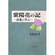 紫陽花の記―良寛に学ぶ [単行本]