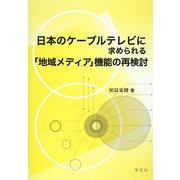 日本のケーブルテレビに求められる「地域メディア」機能の再検討 [単行本]