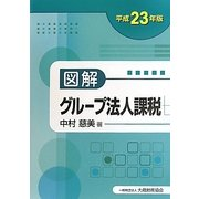 図解 グループ法人課税〈平成23年版〉