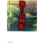 戦う民間船―知られざる勇気と忍耐の記録(光人社NF文庫) [文庫]