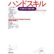 ハンドスキル―手・手指スキルの発達と援助 [単行本]