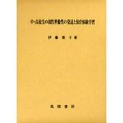 中・高校生の親性準備性の発達と保育体験学習 [単行本]