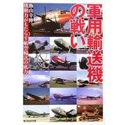 軍用輸送機の戦い―機動力がもたらす航空輸送の底力(光人社NF文庫) [文庫]