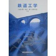 鉄道工学 [単行本]