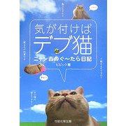 気が付けばデブ猫―ニャン吉のぐーたら日記 [単行本]