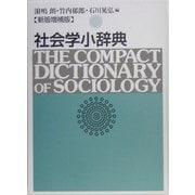 社会学小辞典 新版増補版 [事典辞典]