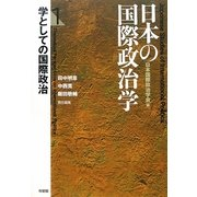 日本の国際政治学〈1〉学としての国際政治 [全集叢書]