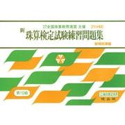 新珠算検定試験練習問題集 10級編 [単行本]